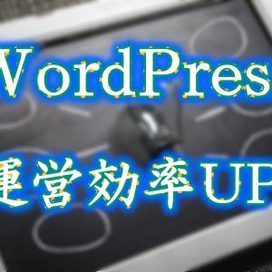 WordPressブログの運営を効率化👍する便利プラグイン5選!