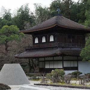 京都旅行2日目・銀閣寺
