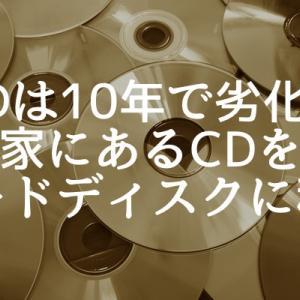 CDは10年で劣化!家にあるCDをHDDデータに移しました