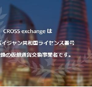 クロス取引所(Cross Exchange)編 新規登録まで手順