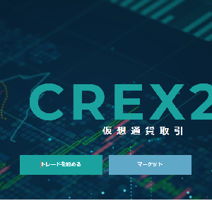 無料でGET Bitcoinを入手!  Faucetsで増やそう ~CREX24~