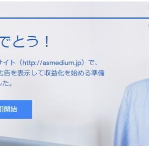 Google AdSenseへ申請から結果まで(審査通過 道の段4)