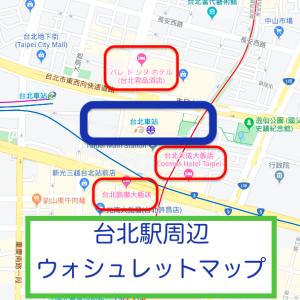 台北駅周辺の綺麗なトイレの場所と、行き方&入りやすさ〜ウォシュレットマップ付き!