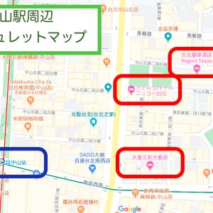 [2020年最新]台北の中山駅周辺の綺麗なトイレの場所〜ウォシュレットマップ付き!