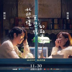 [台湾映画]「悲しみより、もっと悲しい物語」を観たので、あらすじと感想をまとめました