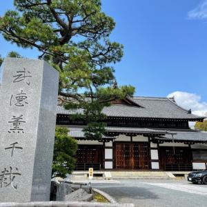 [日本歴史]京都の旧武徳殿に行ってきた