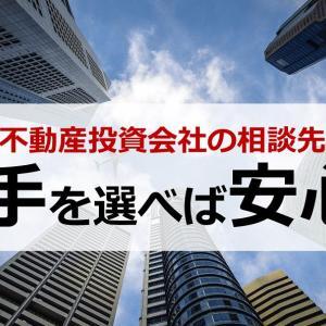 不動産投資会社は大手を選べば安心?大切なのは自分の投資目的