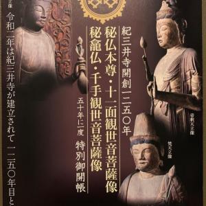 和歌山県・紀三井寺の秘仏50年に一度ご開帳①閻魔大王に懺悔と煩悩の狭間で喝を入れられる⁈