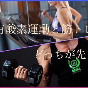 有酸素運動と筋トレはどっちが先?効果的なトレーニング方法を紹介