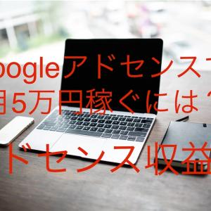 1分で納得!グーグルアドセンスで月5万円稼ぐには?アドセンスで収益化をする。