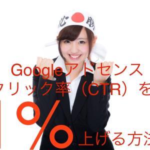 グーグルアドセンスで稼ぐ!クリック率を1%上げる方法