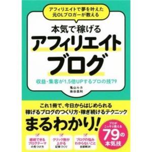 アフィリエイトを学ぶならこの一冊!本当は教えたく無いおすすめ本!