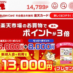 楽天カード発行で14,000円ゲットする方法!モッピーは登録するべしっ!