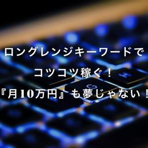 ロングレンジキーワードでコツコツ稼ぐ!『月10万円』も夢じゃない!