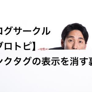 ブログサークル【ブロトピ】リンクタグの表示を消す裏技