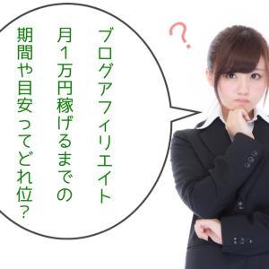 ブログアフィリエイト【月1万円稼ぐ】期間や目安ってどれ位?