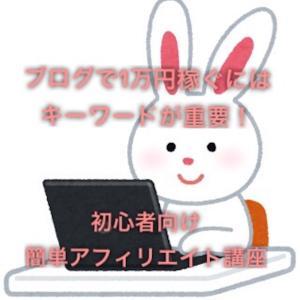 ブログで1万円稼ぐにはキーワードが重要!簡単アフィリエイト講座