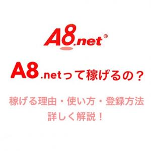 A8.net(エーハチネット)は稼げる!その理由・使い方・登録方法を紹介