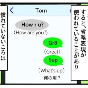 英語の省略表現でドキッとした話 + 知っていると便利な略語