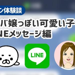 【街コン体験談・感想】キャバ嬢っぽい可愛い子(1)LINE・メッセージ編