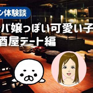 【街コン体験談・レポ】キャバ嬢っぽい子(2)居酒屋デート編