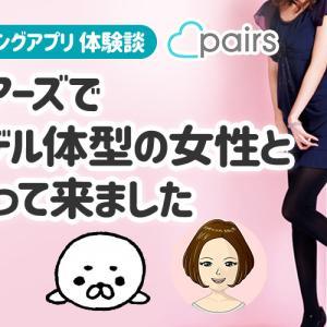 Pairs(ペアーズ)でモデル体型の女性と会ってみた【マッチングアプリ体験談・感想】