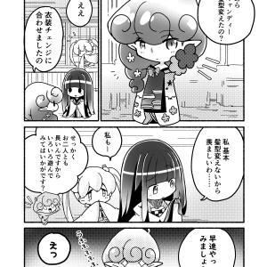 【創作漫画】おばけ学校の日常【ヘアスタイル】