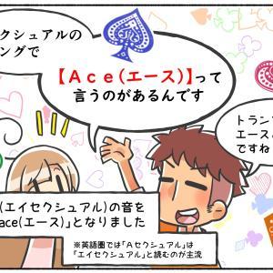 AセクシュアルとAce(エース)