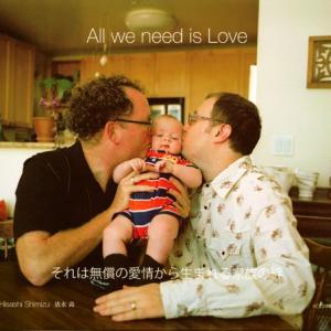 【無償の愛情から生まれる家族の絆】All we need is love【写真集】