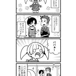 【創作漫画】世界でいちばんパパたちが好き