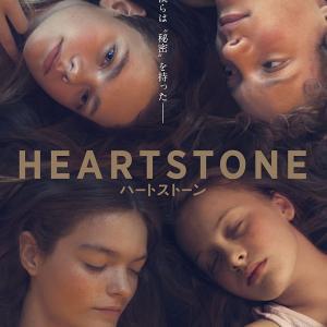 【思春期の熱い思いと残酷な冷たさ】ハートストーン(Heartstone)【洋画】