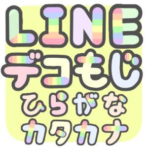 LINE絵文字「虹デコ文字 ひらがなカタカナ」