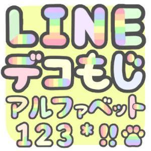 LINE絵文字「デコ文字 アルファベット数字記号」