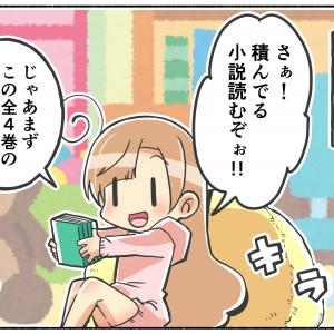 休日の読書タイムの災難【日常】