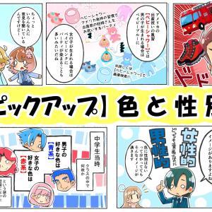 【色と性別】ピックアップコーナー【8月】