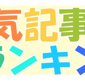 人気記事ランキング【9月度】