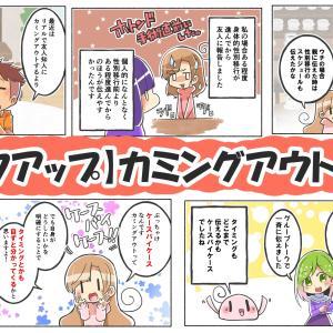 【カミングアウトについて】ピックアップコーナー【10月】