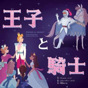 【王子の求めてる相手は】王子と騎士【絵本】