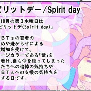 スピリットデー/Spirit day