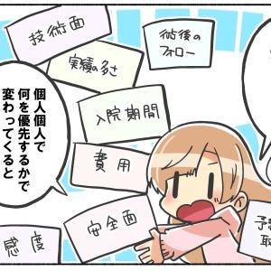 性別適合手術はタイがいいか日本がいいか