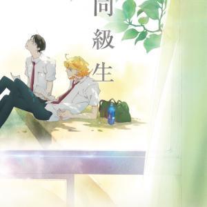 【まじめに、ゆっくり、恋をしよう】同級生【アニメ】