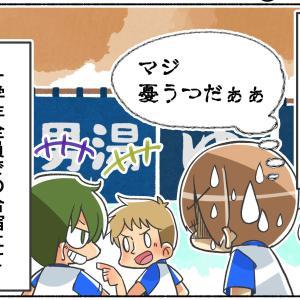 中学初っ端強制入浴イベント