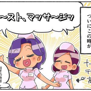 激痛☆バストマッサージ