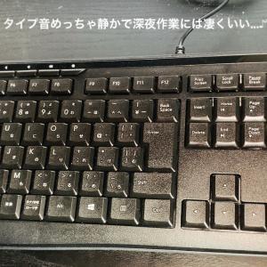 めっさ良いキーボード買ってきた!!