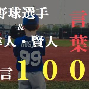 【動画】野球&偉人の名言100個をアップしました!野球選手・賢人・言葉