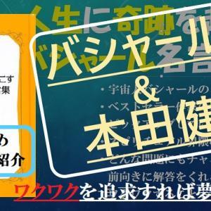 【バシャールと本田健】おすすめのスピリチュアル本!ワクワクすることを始めよう