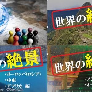 【絶景動画が3つ】世界一周から海外旅行におすすめな場所を大陸別に紹介