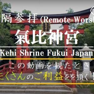 YouTube・4K動画で気比神宮を遠隔参拝!伊奢沙別命様、人々にご加護をお授けください