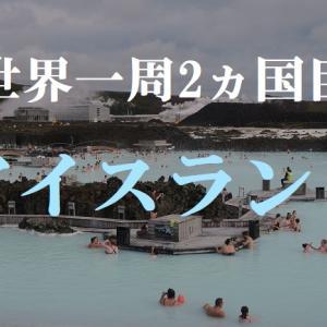 【動画で解説】世界一周2ヵ国目はアイスランド!オーロラ・ブルーラグーン
