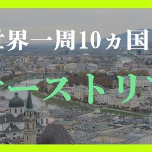 【動画で解説】世界一周10ヵ国目はオーストリア!音楽の街ザルツブルクのモーツァルトやウィーン